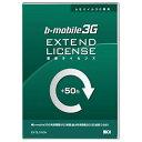 【送料無料】日本通信 bモバイル3G専用 更新ライセンス50時間 EX-DL3-50H [EXDL350H]