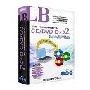 ライフボート LB CD/DVD ロック2【Win版】(CD-ROM) LBCDDVDロツク2WC [LBCDDVDロツク2W]【IMPP】