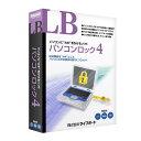 ライフボート LB パソコンロック4【Win版】(CD-ROM) LBパソコンロツク4WC [LBパソコンロツク4WC]