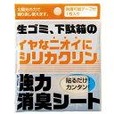 テクナード シリカクリン 強力消臭シート シリカクリンシリーズ オレンジ/ベージュ SC1209 [SC1209]