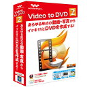 ワンダーシェアージャパン Video to DVD 2 簡単高品質DVD作成ソフト【Win版】(CD-ROM) VIDEOTODVD2カンタンコウDVDサクWC [VIDEOTODVD2カンタンコウDVDサクWC]【KK9N0D18P】
