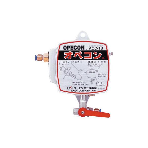【送料無料】エクセン エアオペコントローラー AOC-1B AOC-1B [AOC1B] 電源がなくても備え付けの三方バルブを開くだけでノッカーの作動が開始し、スピードコントローラ(スピコン)の調整により作動回数の変更ができます。【片山りさ】