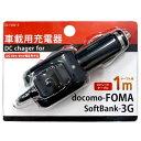 オズマ 携帯電話充電器(1m) docomo-FOMA/SoftBank-3G用 ブラック IDFO01KS [IDFO01KS]