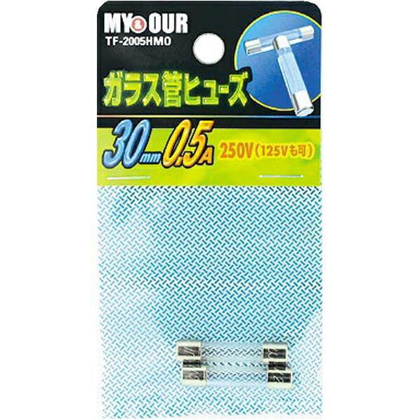エルパ ガラス管ヒューズ(30mm・0.5A) 2個入り MY&OUR TF-2005HMO [TF2005HMO]