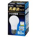 エルパ 60W形・E26口金 シリカ電球 ホワイト 長寿命タイプ 1個入り LW100V57W-W [LW100V57WW]