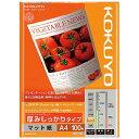 コクヨ IJP用紙スーパーファイングレード 厚みしっかり・A4 100枚入り KJ-M16A4-100 [KJM16A4100]