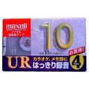マクセル 音楽用カセットテープ ノーマル 10分 4巻入り URシリーズ UR-10L4P [UR10L4P]