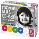 マクセル 音楽用CD-R 80分 10枚入り CDRA80MIXS1P10S CDRA80MX1P10S