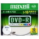 マクセル データ用DVD-R 4.7GB 1-16倍速 インクジェットプリンタ対応 10枚パック DR47WPD.S1P10S A [DR47WPDS1P10A]【10P03Dec16】
