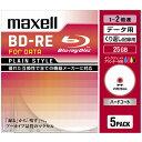 楽天エディオン 楽天市場店マクセル データ用25GB 1〜2倍速対応 BD-RE ブルーレイディスク 5枚入り Plain style BE25PPLWPA.5S [BE25PPLWPA5S]