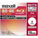 楽天エディオン 楽天市場店マクセル データ用25GB 1〜2倍速対応 BD-RE ブルーレイディスク 10枚入り Plain style BE25PPLWPA.10S [BE25PPLWPA10S]
