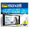 マクセル 録画用 DVD-RAM 4.7GB 2-3倍速 CPRM対応 インクジェットプリンタ対応 5枚入り DM120WPB.5S [DM120WPB5S]【KK9N0D18P】