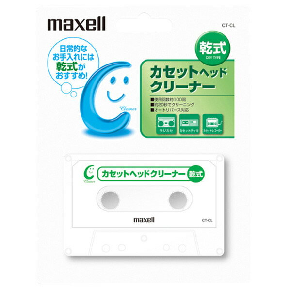 マクセル 乾式カセットヘッドクリーナー CT-CL [CTCL]