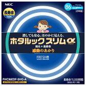 NEC 丸型蛍光管 ホタルックスリムα FHC86EDF-SHG-A [FHC86EDFSHGA]