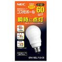 NEC A形・E26口金 電球形蛍光灯 3波長形電球色 12W電球タイプ 1個入り コスモボール EFA15EL / 12-C5 [EFA15EL12C5]