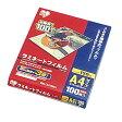 アイリスオーヤマ ラミネートフィルム(A4サイズ/100枚入) LZ-5A4100 [LZ5A4100]【KK9N0D18P】