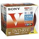 SONY 2倍速対応 DVD-RWディスク 4.7GB 20枚入り 20DMW12HXS [20DMW12HXS]【KK9N0D18P】