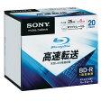 ソニー データ用25GB 6倍速対応 BD-R ブルーレイディスク 20枚入り 20BNR1DCPS6【05P27May16】