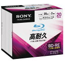 SONY データ用25GB 2倍速対応 BD-RE ブルーレイディスク 20枚入り 20BNE1DCPS2 [20BNE1DCPS2]