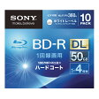 【送料無料】SONY 録画用50GB 4倍速 BD-R ブルーレイディスク 10枚入り 10BNR2VGPS4 [10BNR2VGPS4]【KK9N0D18P】【05P27May16】