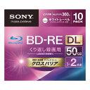 【送料無料】SONY 録画用50GB 2倍速 BD-RE DL ブルーレイディスク 10枚入り 10BNE2VGPS2 [10BNE2VGPS2]【KK9N0D...