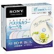 SONY 録画用25GB 1-4倍速対応 BD-R追記型 ブルーレイディスク 10枚入り 10BNR1VHCS4 [10BNR1VHCS4]【KK9N0D18P】【05P27May16】