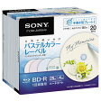 SONY 録画用25GB 1-4倍速対応 BD-R追記型 ブルーレイディスク 20枚入り 20BNR1VHCS4 [20BNR1VHCS4]【KK9N0D18P】【05P27May16】