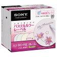 SONY 録画用25GB 1-2倍速対応 BD-RE書換え型 ブルーレイディスク 20枚入り 20BNE1VHCS2 [20BNE1VHCS2]【KK9N0D18P】【05P27May16】