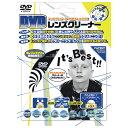 Lauda DVDクリーナー CLNDVD1 [CLNDVD1]【10P03Dec16】