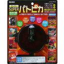 REVEX スーパーパトピカ SLR100 [SLR100]【10P03Dec16】