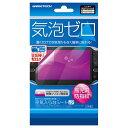 ゲームテック 新型PS Vita用画面無気泡保護シート 空気入らなシートV2 VF1490 [VF1490]