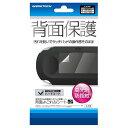 ゲームテック 新型PS Vita用背面タッチパッド保護シート 背面よごれなシートV2 VF1492 [VF1492]