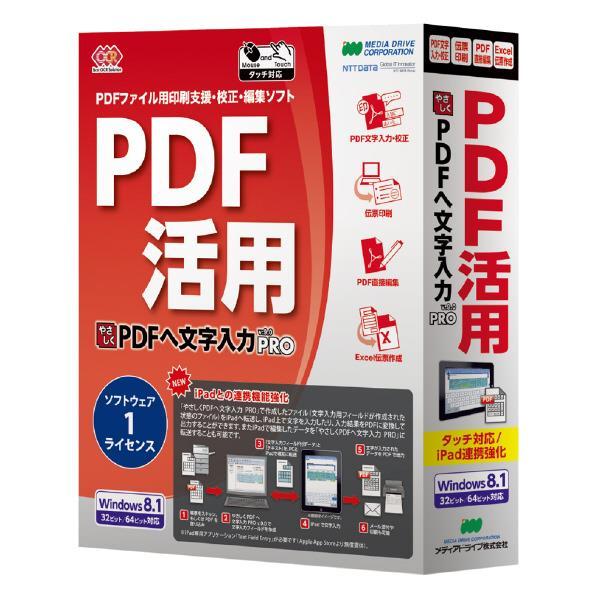 【送料無料】メディアドライブ やさしくPDFへ文字入力 PRO v.9.0 1ライセンス【Win版】(CD-ROM) ヤサシクPDFヘモジPROV91LWC [ヤサシクPDFヘモジPROV91LWC]【KK9N0D18P】 官公庁や企業が発行するPDF化された各種申請書や伝票、報告書等のビジネスフォームに対しパソコンで文字入力し印刷できるソフト。