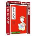 ロゴヴィスタ 岩波書店 育育児典 【Win/Mac版】(CD-ROM) イクイクジテンHC [イクイクジテンHC]