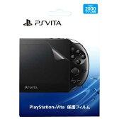 SCE PlayStation Vita 保護フィルム(PCH-2000シリーズ専用) PCHJ15018 [PCHJ15018]