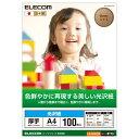 エレコム 光沢紙 美しい光沢紙(A4/100枚入り) EJK-GANA4100 EJKGANA4100