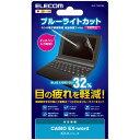 エレコム カシオ専用電子辞書液晶保護フィルム(BL) DJP-TP027BL [DJPTP027BL]