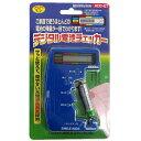 旭電機化成 デジタル電池チェッカーII ADC-07 ADC07
