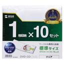サンワサプライ DVD・CDケース 10枚セット クリア FCD-PN10C [FCDPN10C]【10P03Dec16】