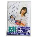 オーム電機 ラミネーターフィルム LAM-FM203【KK9...