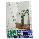 RoomClip商品情報 - オーム電機 ラミネーターフィルム LAM-FH1003 [LAMFH1003]【KK9N0D18P】