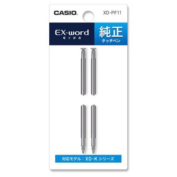 カシオ タッチペン 2本入り XD-PF11 [XDPF11]