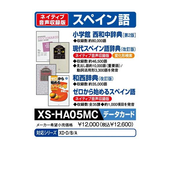 カシオ 電子辞書追加コンテンツ(マイクロSDカー...の商品画像