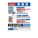 【送料無料】カシオ 電子辞書追加コンテンツ(マイクロSDカード版) 朝鮮語辞典/日韓辞典/ゼロから始める韓国語 XS-SH18MC [XSSH18MC]