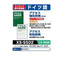 カシオ 電子辞書追加コンテンツ(CD-ROM版) アクセス独和辞典[第3版]/アクセス和独辞典 XS-SS02 [XSSS02]【SPSP】