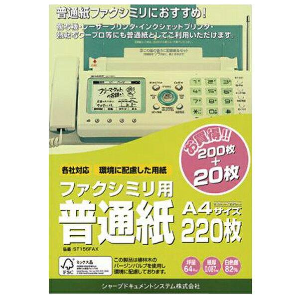 シャープ A4ファクシミリ用普通紙220枚 ST156FAX [ST156FAX]