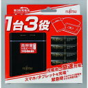 FDK USBモバイル急速充電器(高容量タイプ) 「単3形ニッケル水素電池4個付き」 FSC341FX-B(FX)T [FSC341FXBFXT]