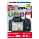 ハクバ Canon PowerShot SX60 HS 専用 液晶保護フィルム MarkII DGF-CASX60 [DGFCASX60]