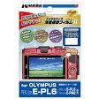 ハクバ OLYMPUS PEN Lite E-PL6/PEN Lite E-PL5/PEN mini E-PM2専用 液晶保護フィルム MarkII DGF2-OEPL6 [DGF2OEPL6]