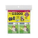 ハクバ Nikon D3300 Wズーム用安心パック DSND3300W [DSND3300W]【10P03Dec16】